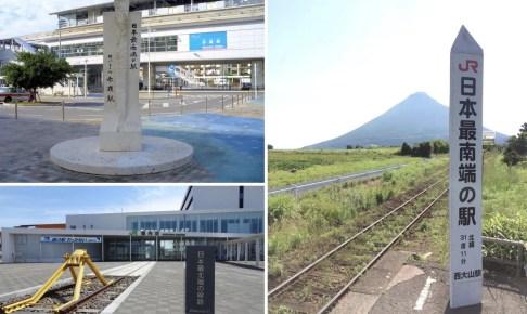北端・東端・西端・南端の駅