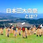 日本三大奇祭