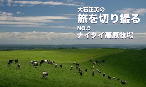 大石正英の旅を切り撮る NO.5 ナイタイ高原牧場