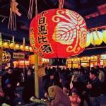 十日恵比須神社『正月大祭』