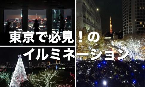 東京で必見!のイルミネーション