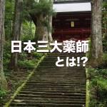 日本三大薬師
