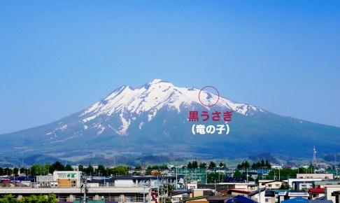 岩木山「黒うさぎ」(竜の子)雪形