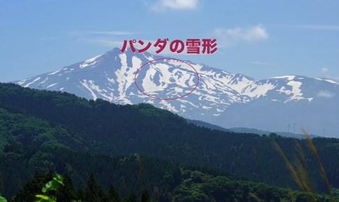 鳥海山「パンダ」雪形
