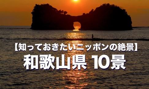 【知っておきたいニッポンの絶景】 和歌山県 10景