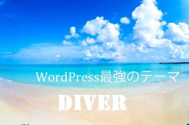 WordPressテーマ「Diver」