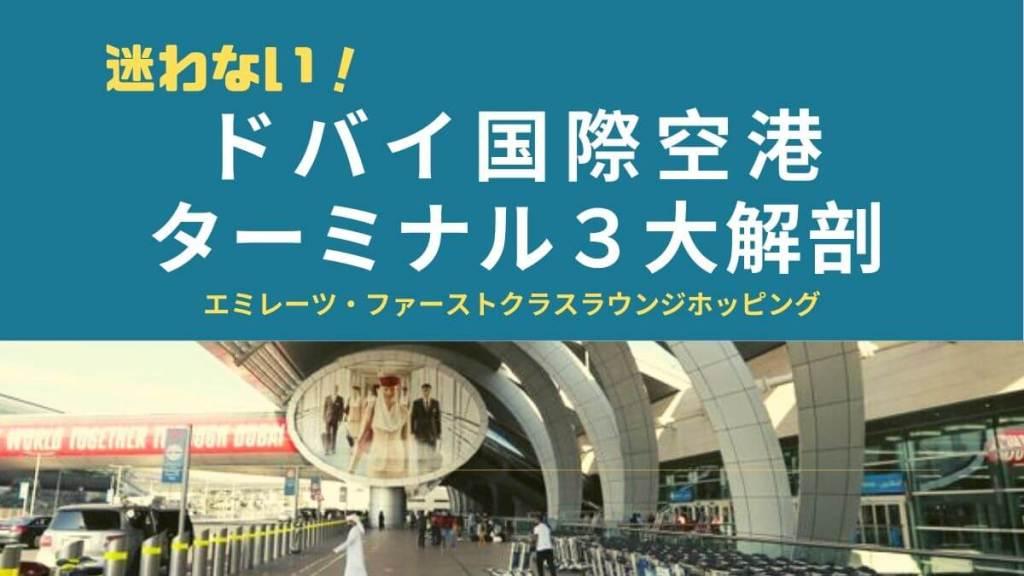 【エミレーツ・ファーストクラス】ドバイ国際空港ターミナル3完全ガイド【2020年最新版】初めてでも迷わない