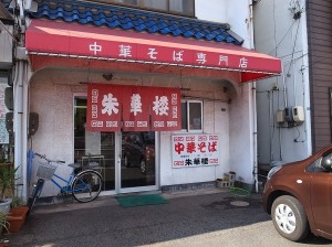 朱華楼 東深津店(しゅうかろう)外観