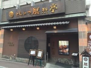 勝烈亭 新市街本店