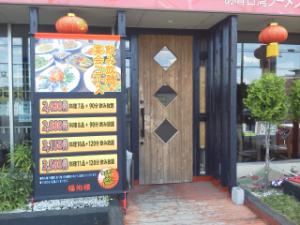 台湾料理 福佑楼