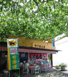 竹下観光園