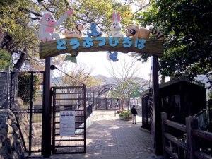長崎公園 どうぶつひろば