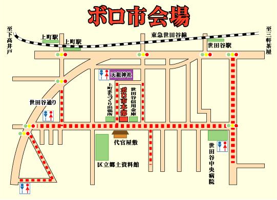 ボロ市マップ