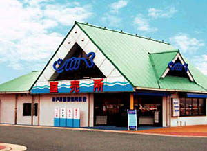 神戸市漁業協同組合 直売所