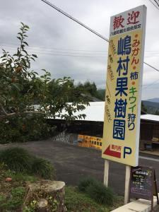 嶋村果樹園