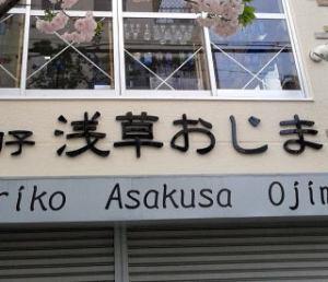 江戸切子浅草おじま