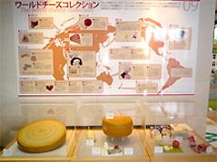 六甲山 Q・B・B チーズ館