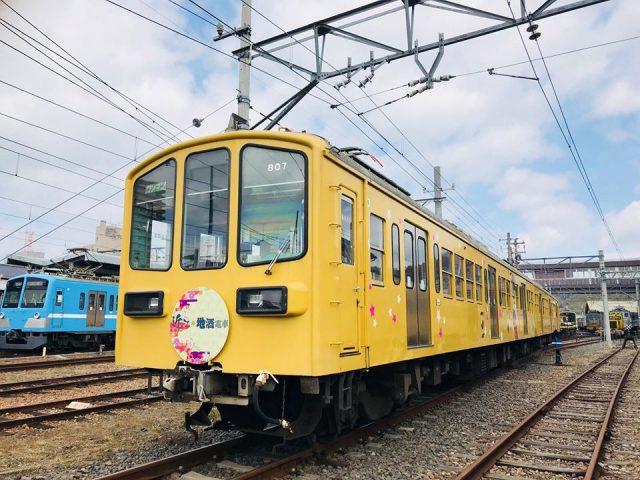 近江鉄道 近江の地酒電車