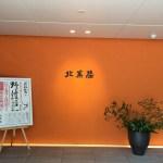 北菓楼札幌本館はお菓子だけではなく観光地としてもオススメスポット