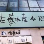 北海道が誇る水産加工メーカー佐藤水産のルイベ漬けは絶品!