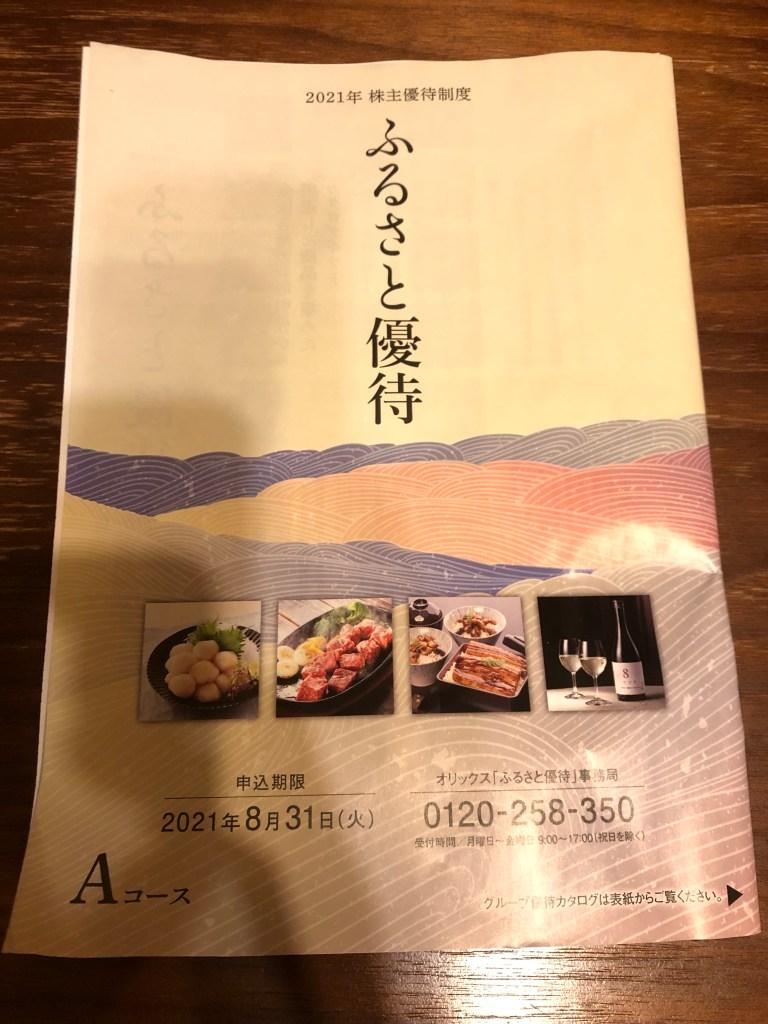 オリックス ふるさと優待カタログ