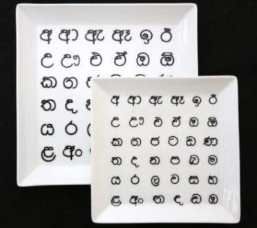 シンハラ語の模様の角皿
