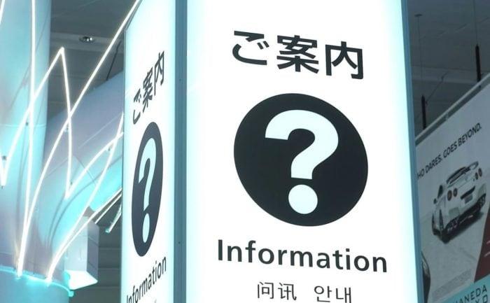 羽田空港インフォーメーション看板