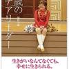 『85歳のチアリーダー』滝野文恵さん。ブログ運営もされています!