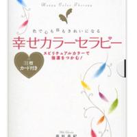 有名なカラーコンサルタント高坂美紀先生のこと。