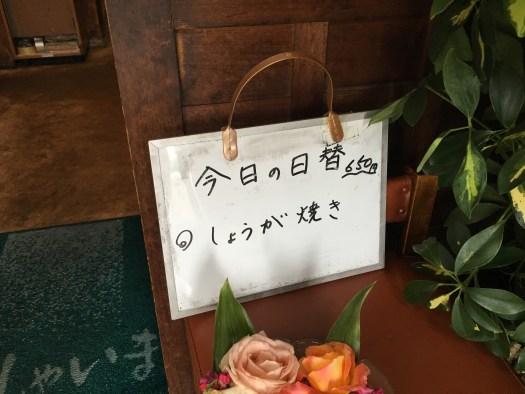 IMG_0102 青森 蔵八のしょうが焼き定食(日替わり)
