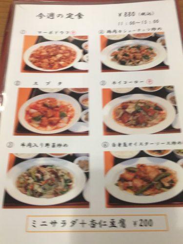 IMG_5405-500x375 札幌 四川飯店の大エビチリソース定食