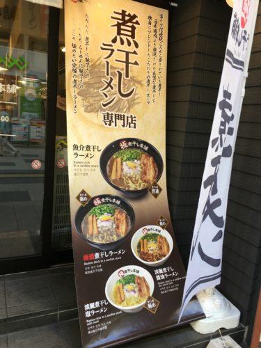 IMG_0644-500x375 札幌 極煮干し本舗の極濃煮干しラーメン
