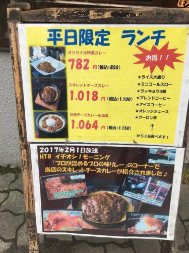 IMG_1139-500x375 札幌 さっぽろ特濃カレーのスキレットチーズカレー