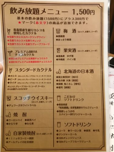 IMG_1288-500x375 札幌 おさかなビストロ海斗のSEAFOODマーケットコース