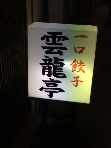 IMG_3995-500x375 長崎 雲龍亭のひとくち餃子とレバテキ