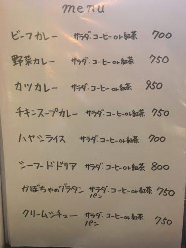 1CEBB869-BE20-4E69-A13A-A0EE0E0D4244-500x375 札幌 カフェ・グーテのカツカレー