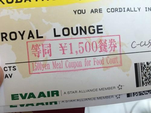 IMG_4860-500x375 年末台湾旅行開始ー新千歳空港へ