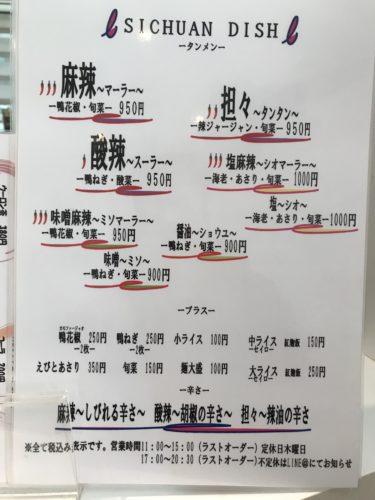 CC18990B-9F86-498B-9C6C-7EBB3A555FD6-500x375 札幌 紅麹屋の麻辣湯麺
