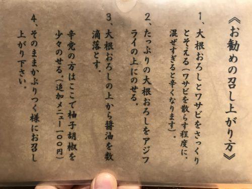 C4CF0A85-C025-4FF9-979C-92BF100CF245-e1535359357528-375x500 京橋 京ばし松輪のアジフライ定食
