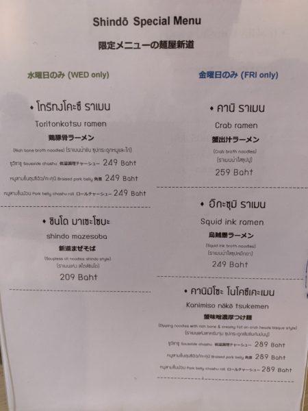 049077C1-53BB-479E-82FF-8E370FFE740C-600x450 サラヤー 新道ラーメンの濃厚海老みそつけ麺