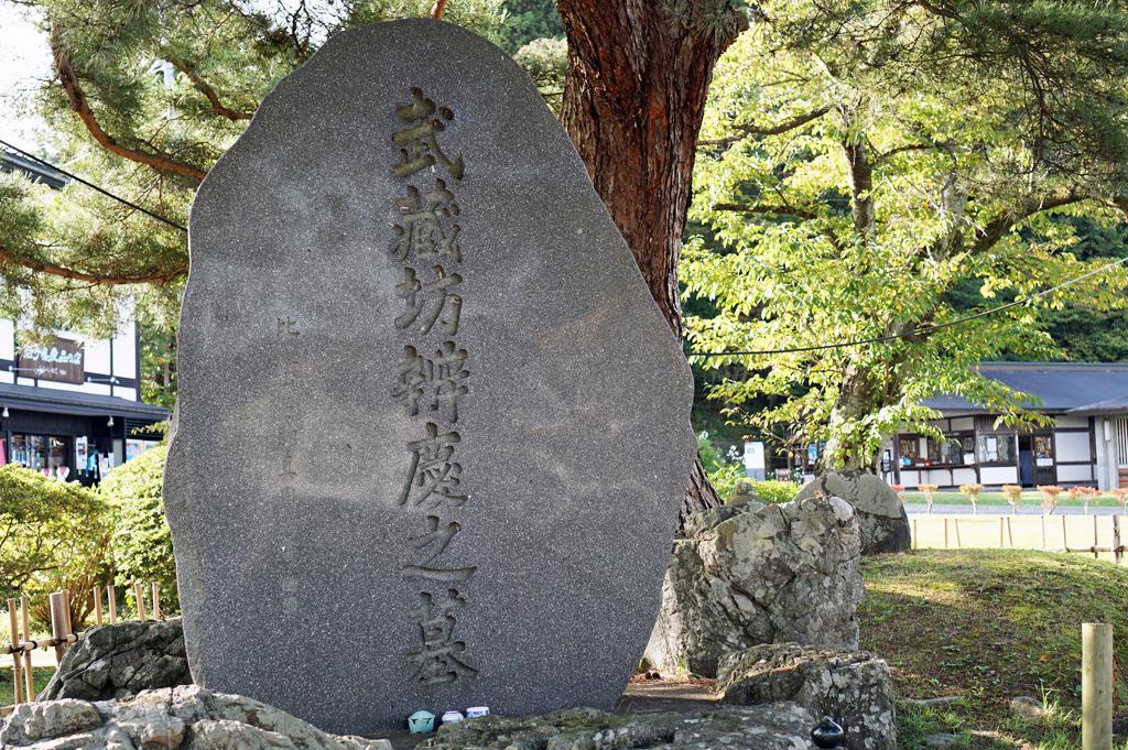 武蔵坊弁慶のお墓