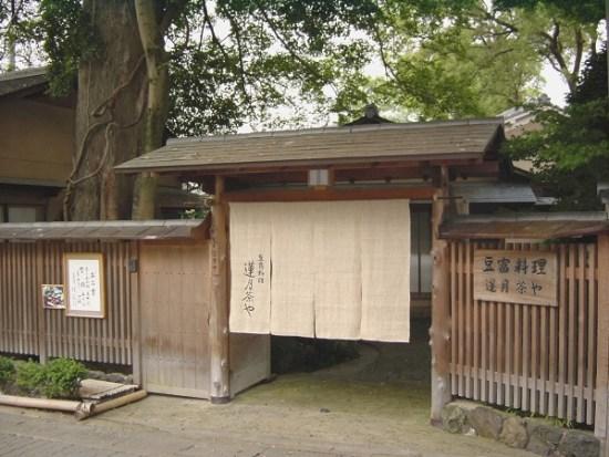 20161031-873-5-kyoto-yudofu