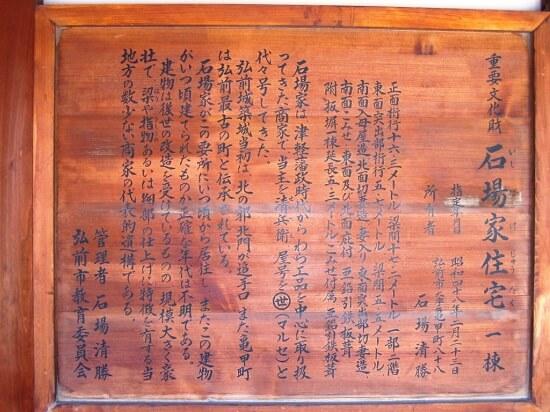 20160501-694-16-hirosaki-kanko