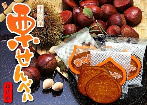 20160826-800-19-kofueki-omiyage