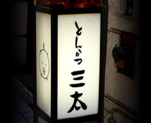 20161127-892-1-shinjuku-tonkatsu