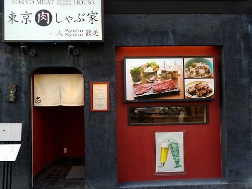 20161130-894-13-shinjuku-shabushabu