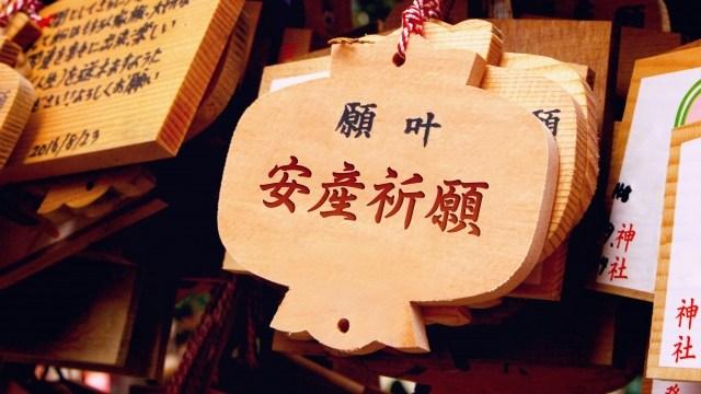 千葉|稲毛浅間神社で安産祈願。初穂料の相場と男女別服装の注意点