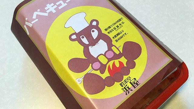 木更津吟米亭浜屋のバーベキュー弁当!普通VS特製サイズ比較!