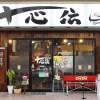 四街道にラーメン十心伝(ところてん)新オープン!子連れでも行きやすい!