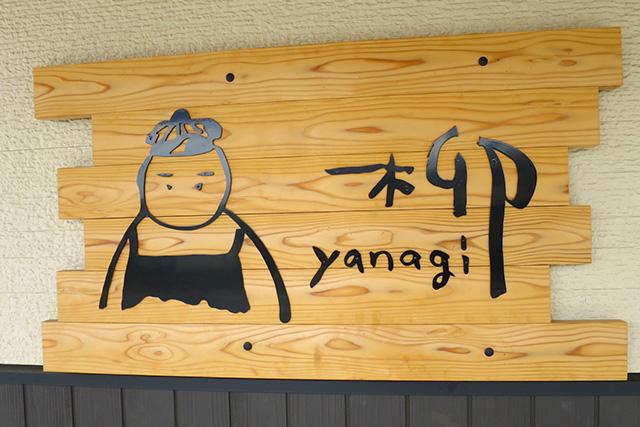 四街道の「柳yanagi」は本格中華がリーズナブル!持ち帰りメニューも豊富